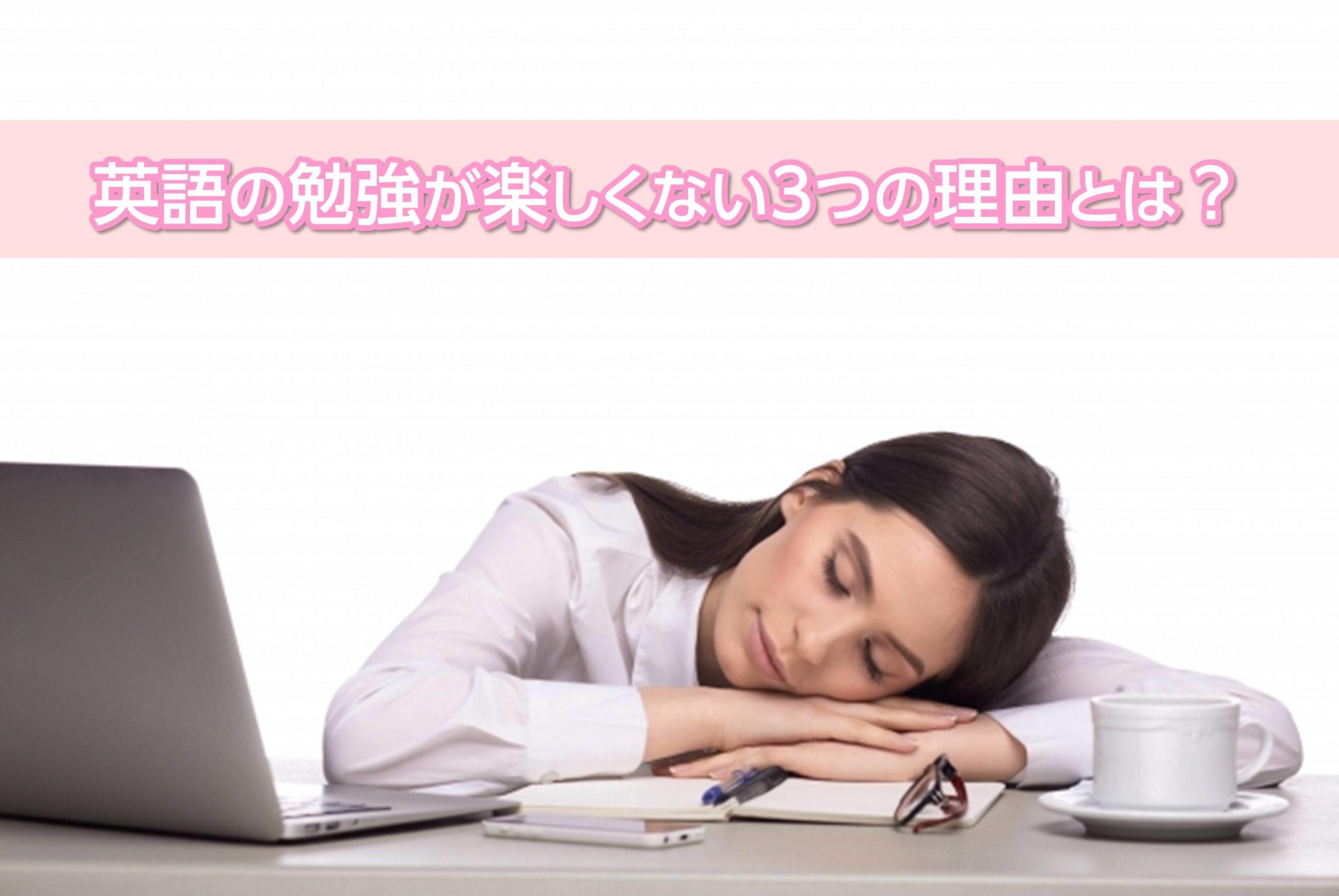 英語の勉強が楽しくない3つの理由とは?
