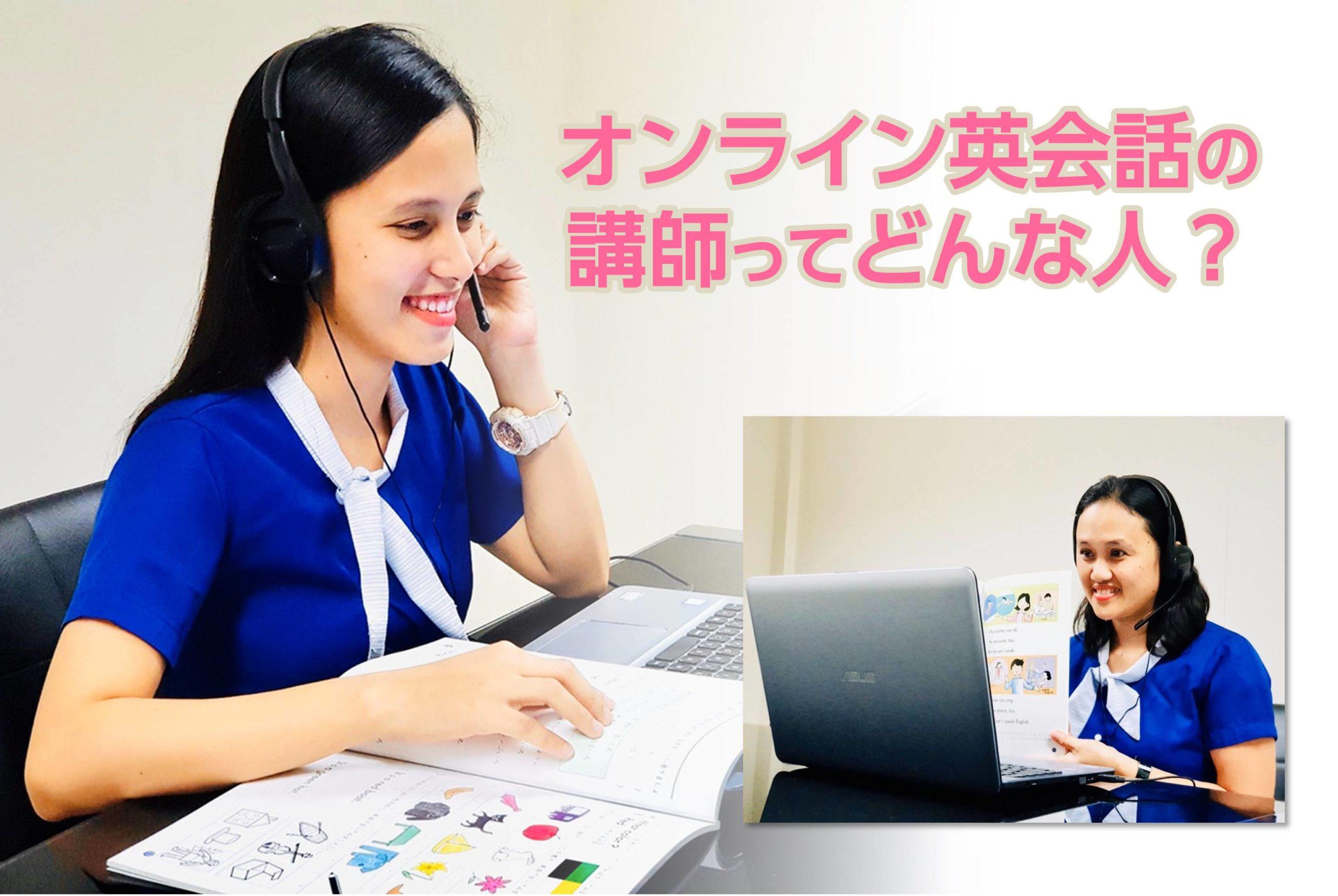 オンライン英会話の講師ってどんな人?