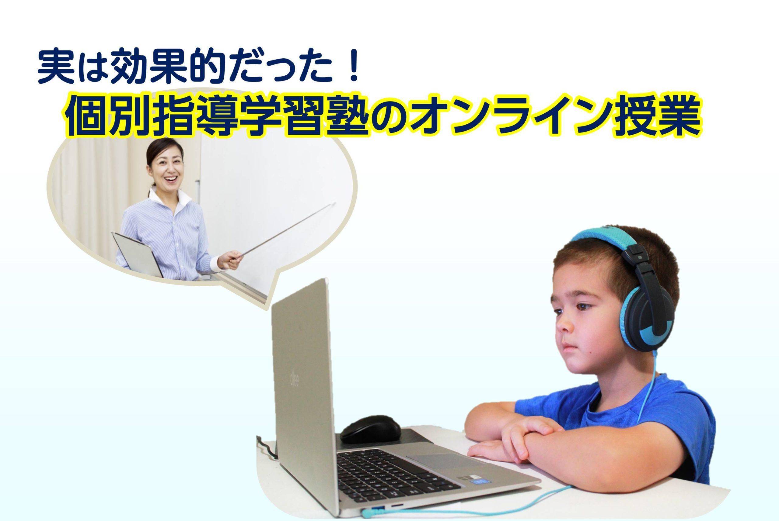 実は効果的だった!個別指導学習塾のオンライン授業