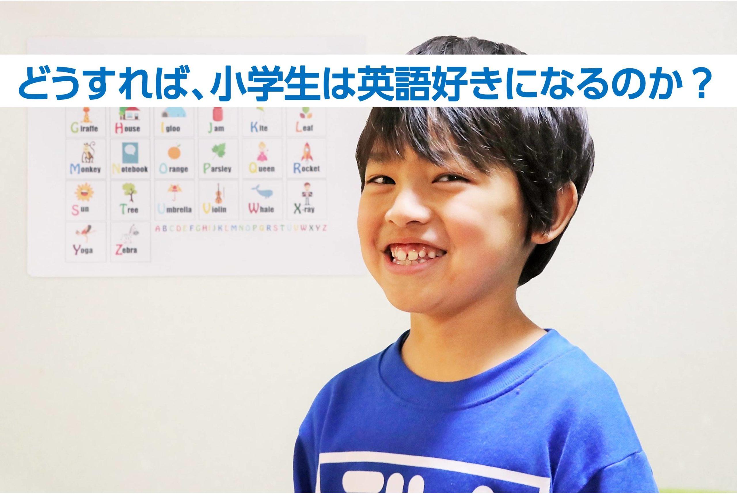 保護者様必見!小学生が英語好きになる超簡単たった3つのこと!
