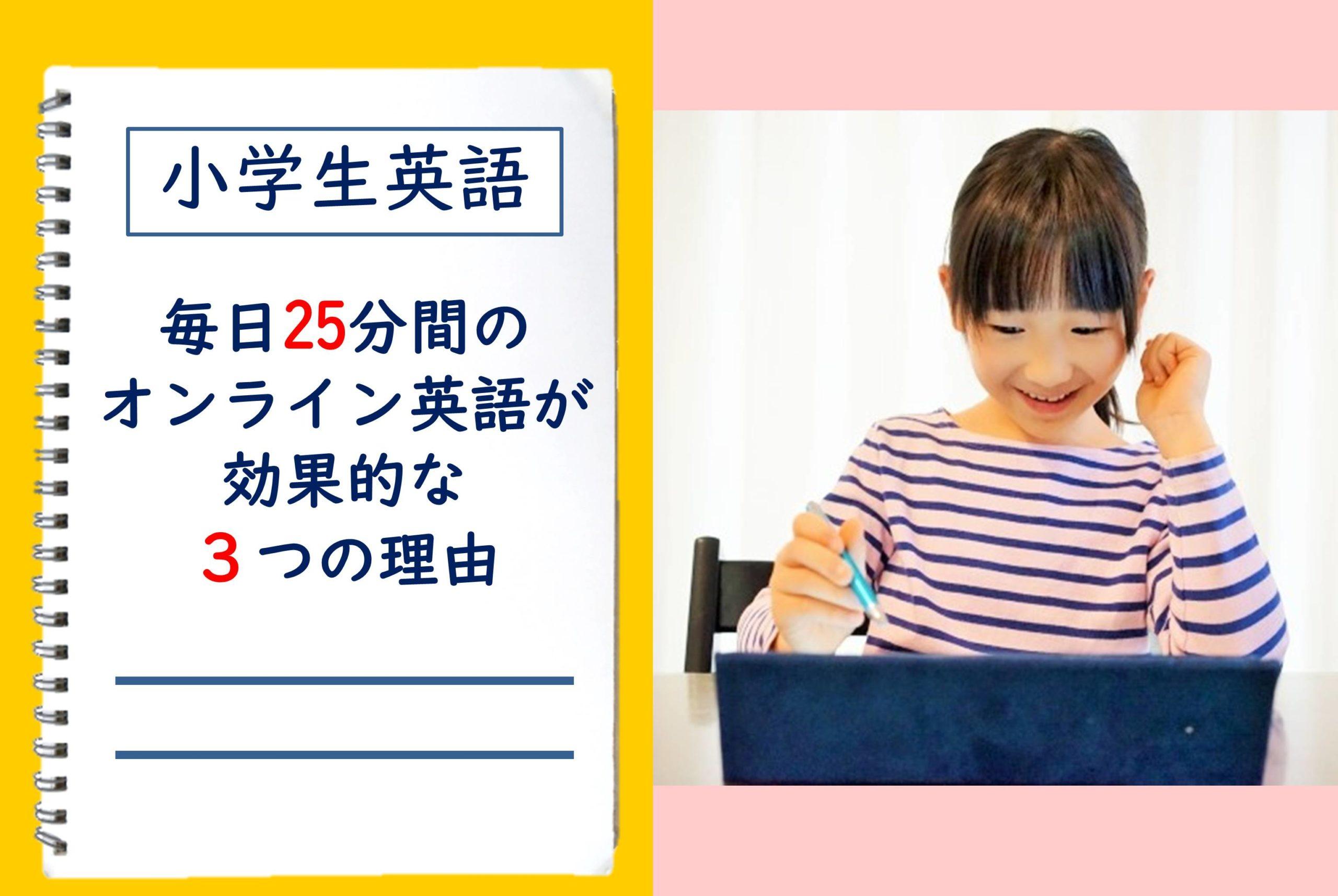 小学生英語!毎日25分間のオンライン英語が効果的な3つの理由